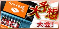うごくメモ帳3DS大予想大会!