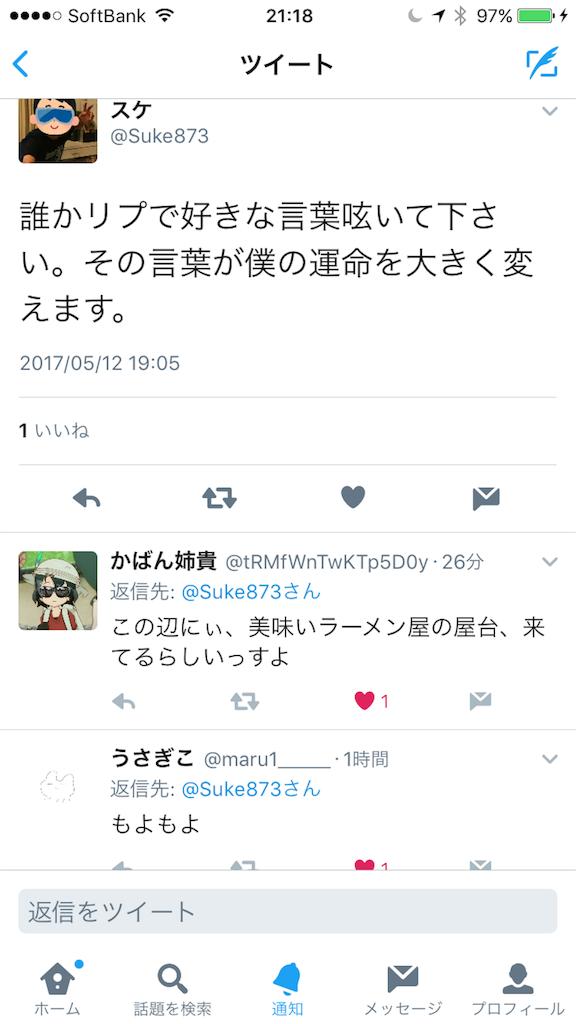 f:id:Suke873:20170512215808p:image
