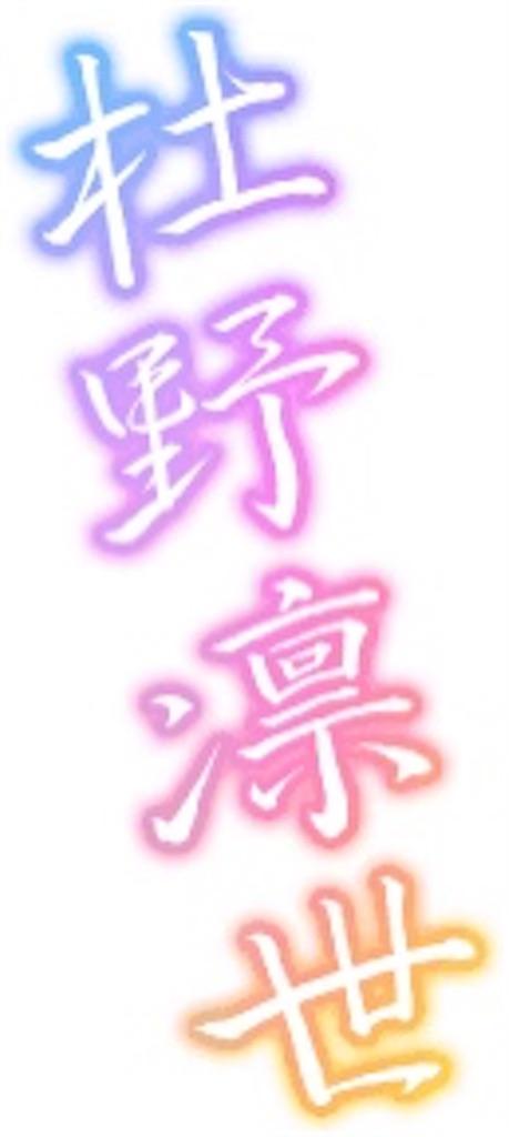 f:id:Suke873:20190820010943j:image