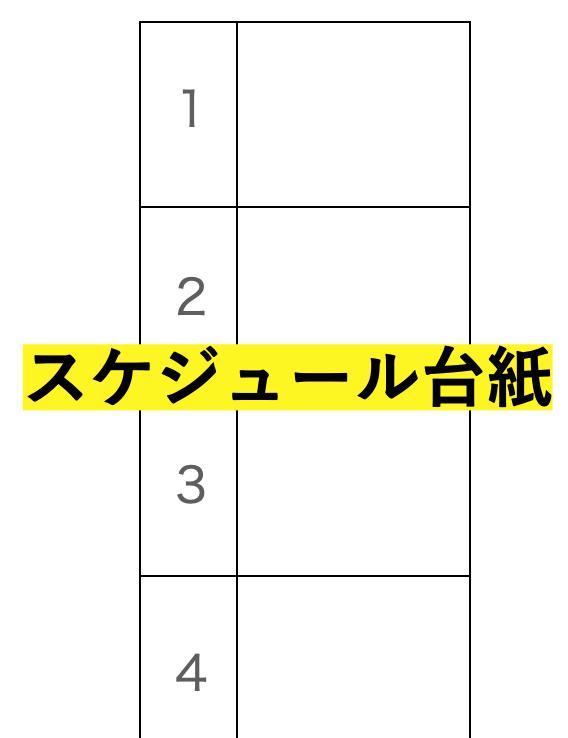 f:id:SukeeeRyo:20210626224906p:plain