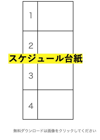 f:id:SukeeeRyo:20210708221313p:plain