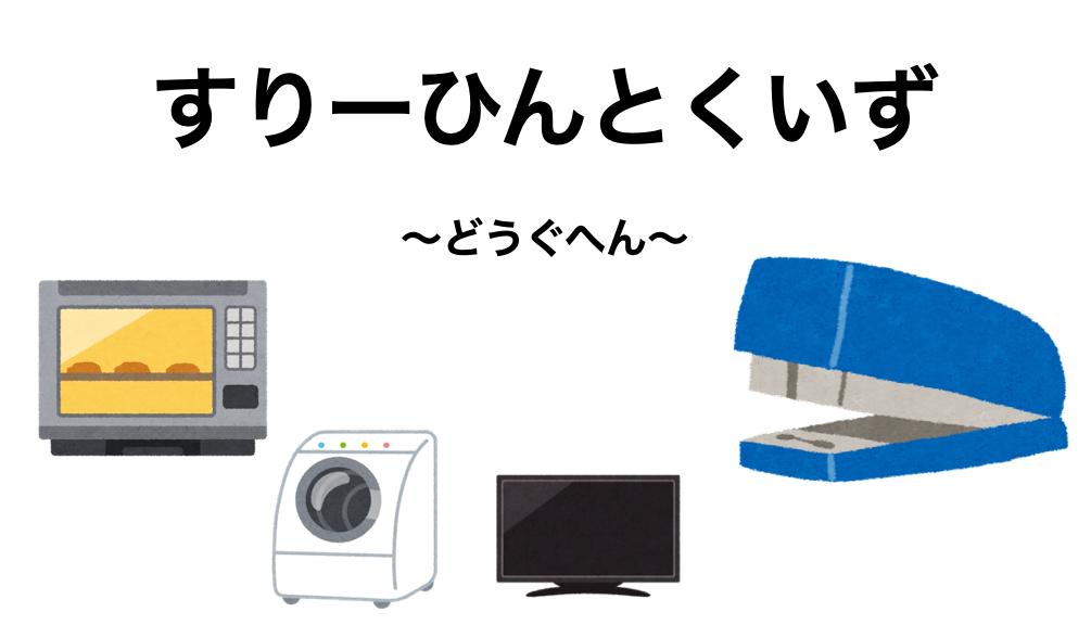 f:id:SukeeeRyo:20210901205800p:plain