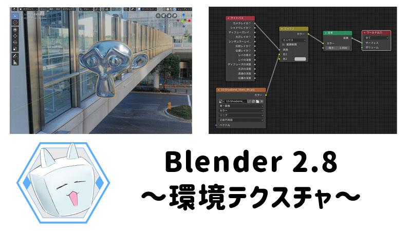 Blender2.8 環境テクスチャ