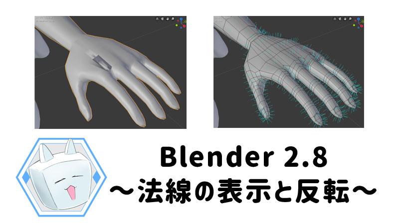 Blender2.8 法線 法線反転