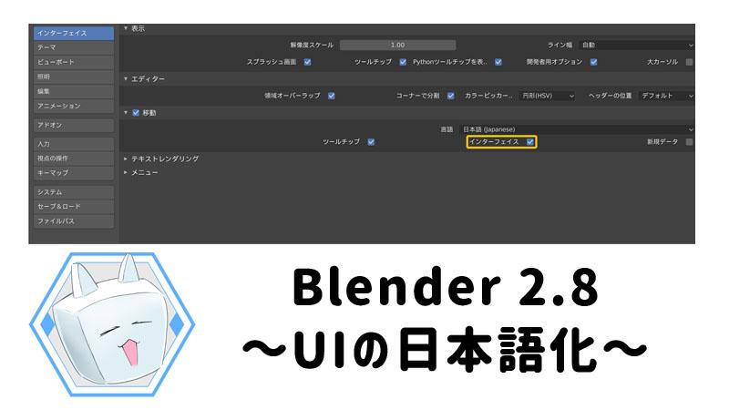 Blender2.8 UI 日本語化