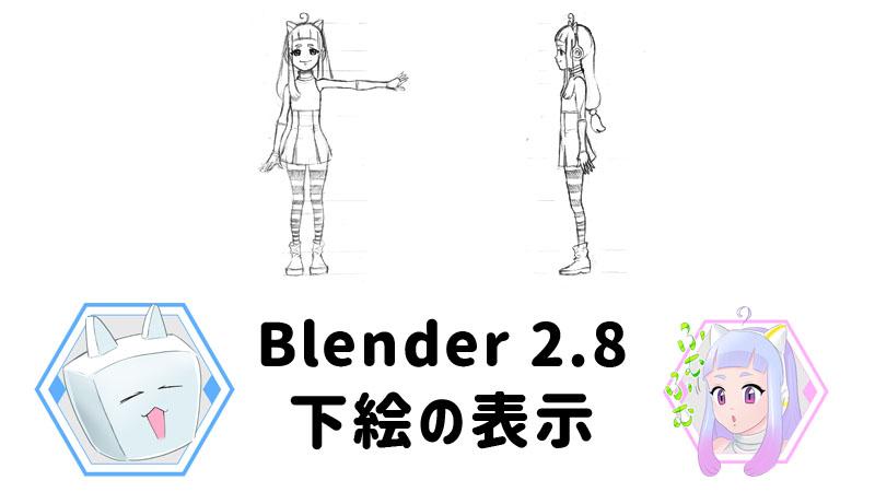 Blender2.8 下絵の表示
