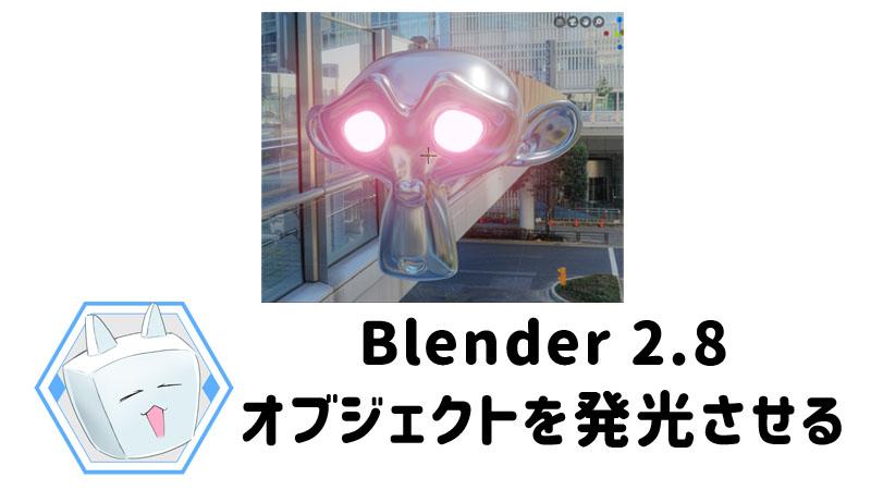 Blender2.8 オブジェクトを発光させる 発光