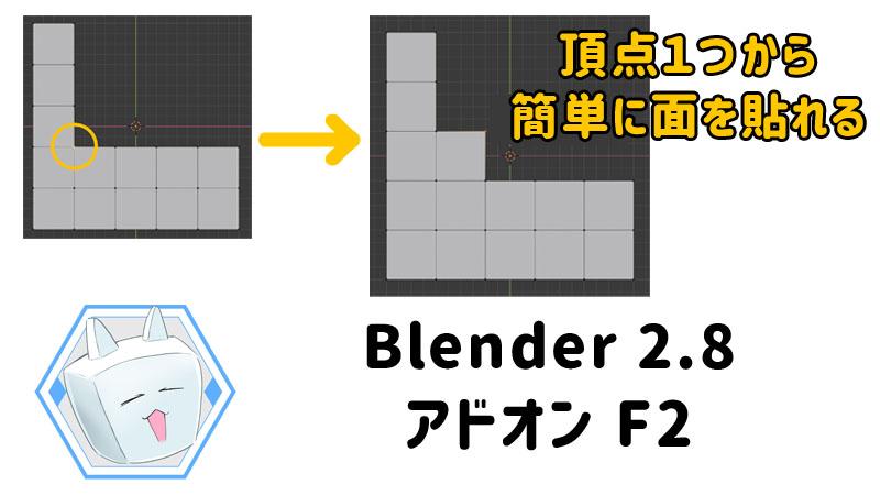 Blender2.8 アドオン F2