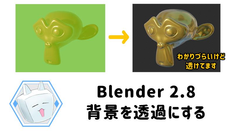 Blender2.8 レンダリング 背景 透明