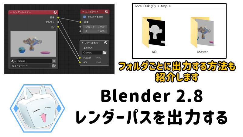 Blender2.8 レンダーパス フォルダ別