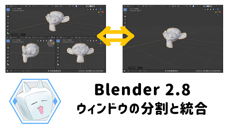 Blender2.8 UI ウィンドウの分割と統合