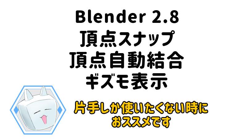 Blender2.8 頂点スナップ 頂点自動結合 ギズモ表示