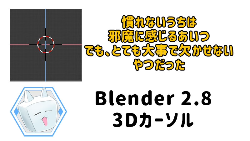 Blender2.8 Blender 3Dカーソル