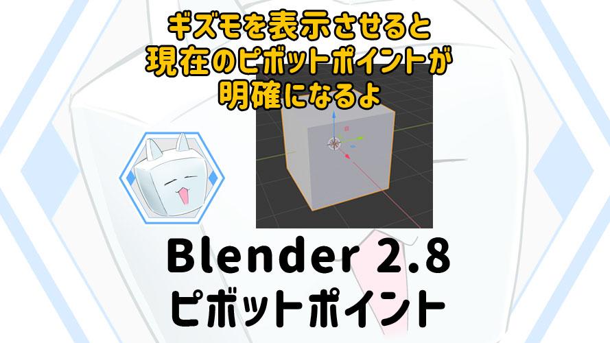 Blender2.8 Blender ピボットポイント