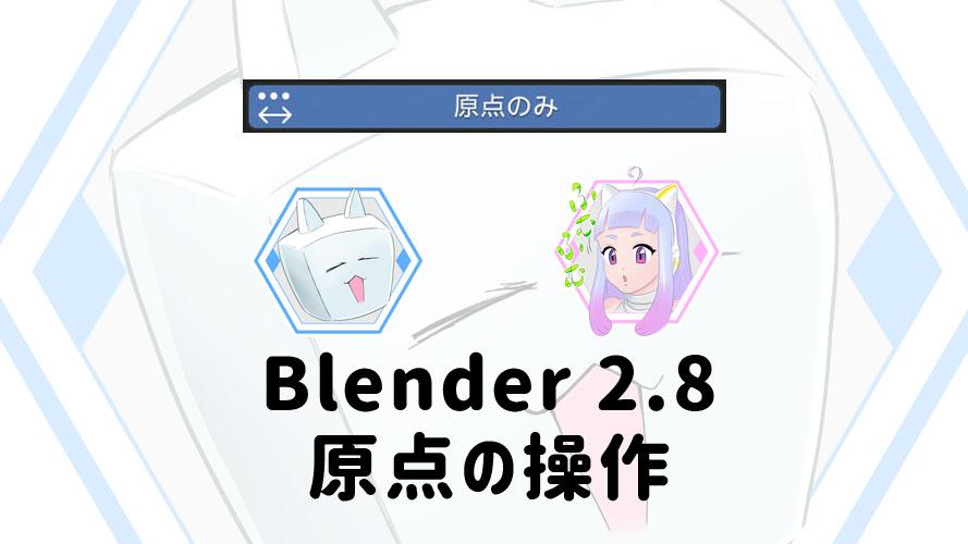 Blender2.8 Blender 原点の操作