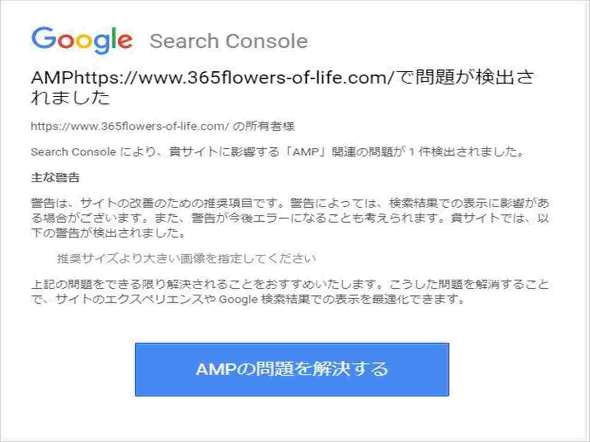 Googleサーチコンソールよりの警告メール