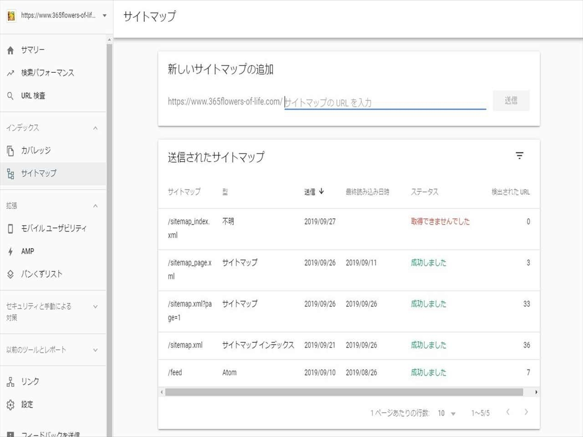 サイトマップ状況 9月28日