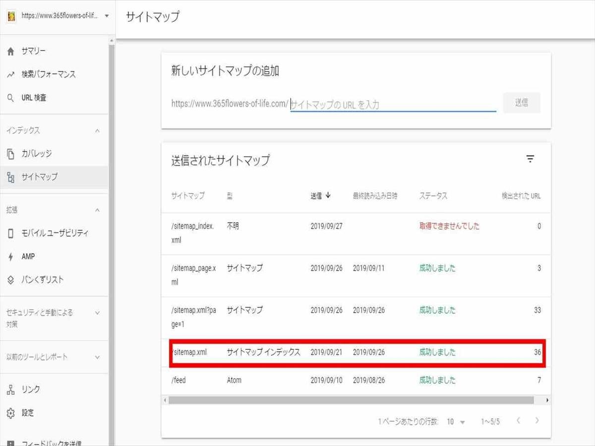 sitemap.xmlの行をダブルクリック