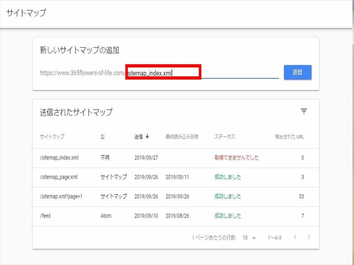 sitemap_index.xmlを入力し 送信 をクリックする。