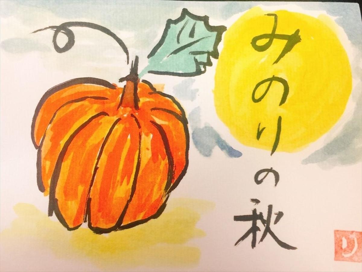 絵手紙 かぼちゃ