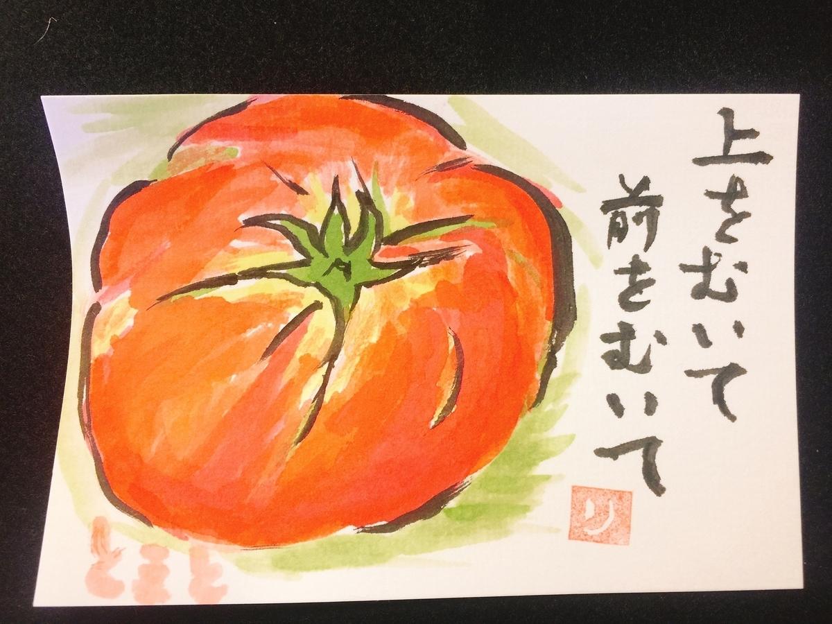 絵手紙 トマト