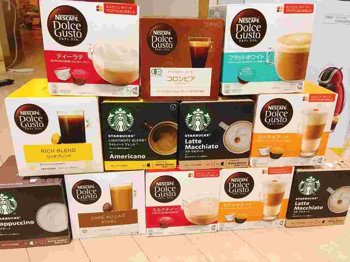 コーヒーカプセルがいっぱい