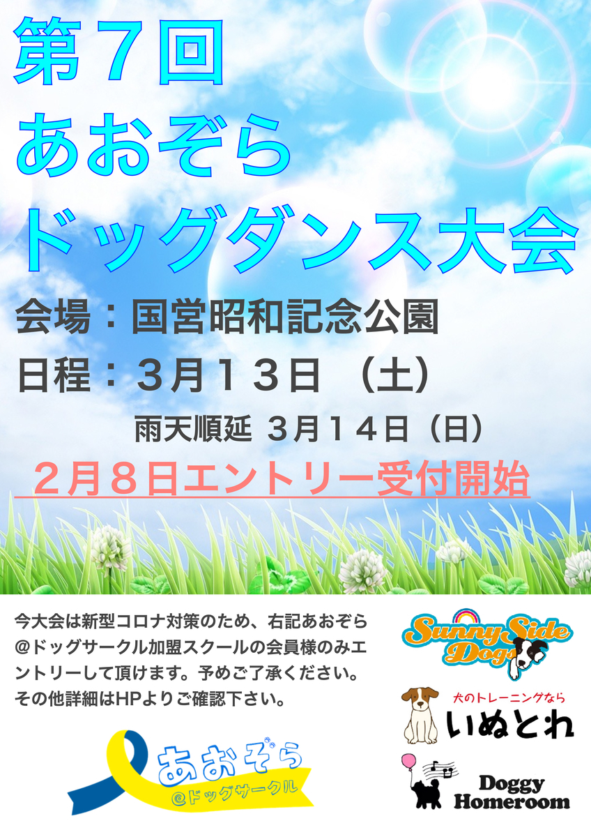 f:id:SunnySideDogs:20210125210311j:plain
