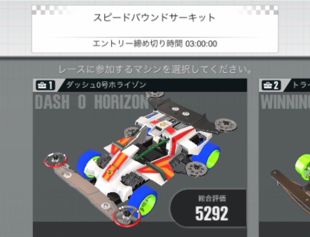 超速グランプリ 最強セッティング