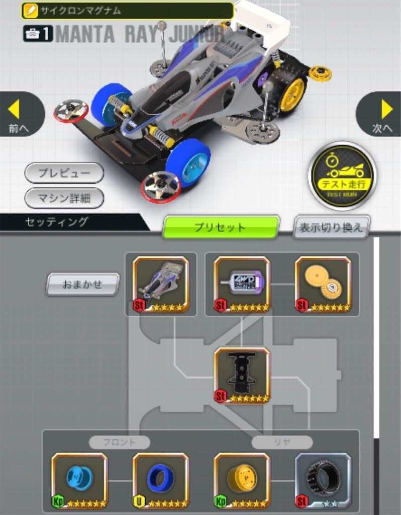 四 超速 グランプリ セッティング ミニ 駆 中・上級セッティング