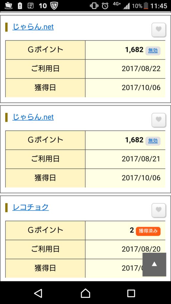 f:id:SuperCoochan:20171007114701p:plain