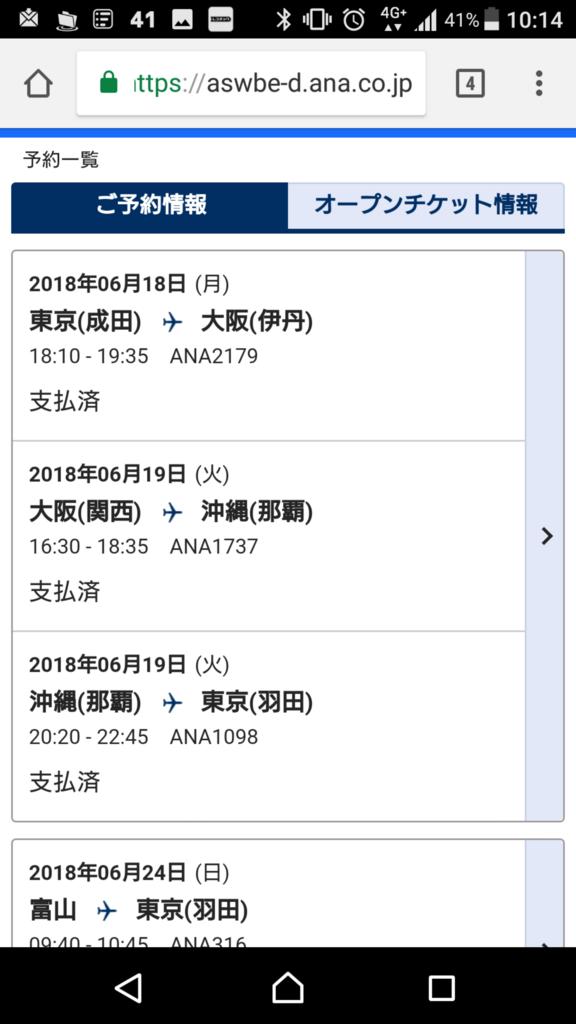 f:id:SuperCoochan:20180618105212p:plain
