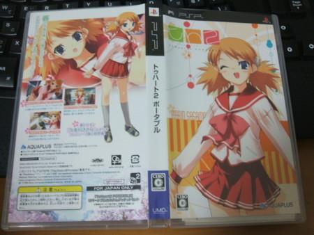 PSP版東鳩2 1