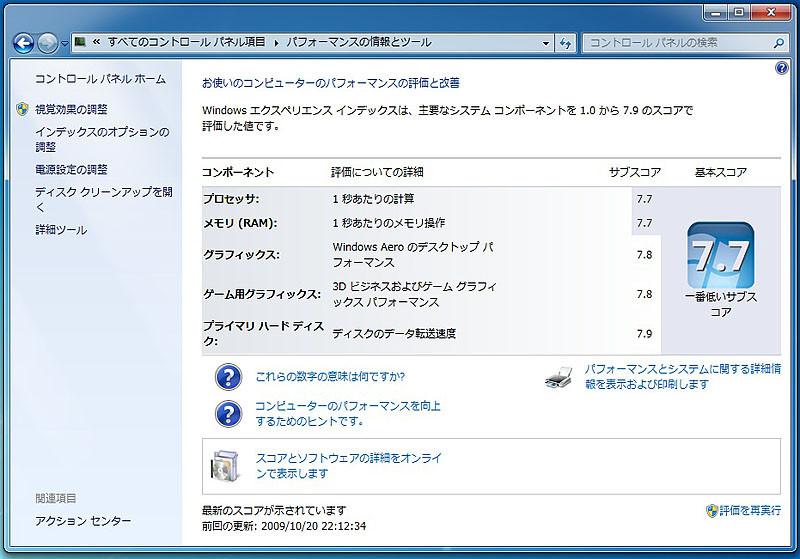 f:id:SuperPC_JUNS:20091020232221j:image