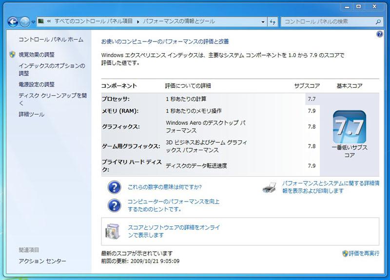 f:id:SuperPC_JUNS:20091021091025j:image
