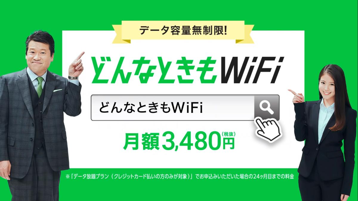 image by どんなときもWiFi / 株式会社グッド・ラック