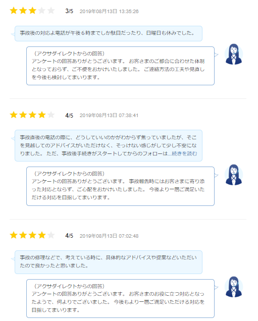 image by https://www.axa-direct.co.jp/auto/customervoice/hallmarks/review.html