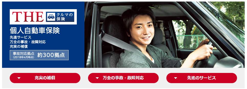 image by https://www.sjnk.co.jp/kinsurance/automobile/thekuruma/