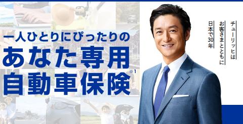 image by https://www.zurich.co.jp/lp/pc/auto/016pa/