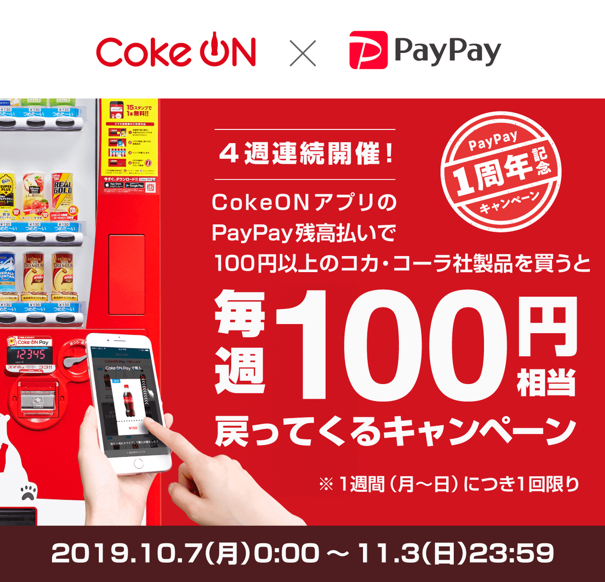 image by https://paypay.ne.jp/event/cokeon/
