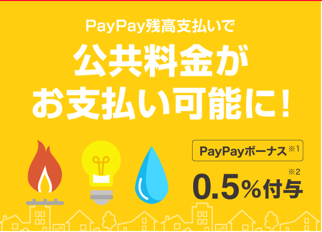image by https://paypay.ne.jp/event/bill-payment/