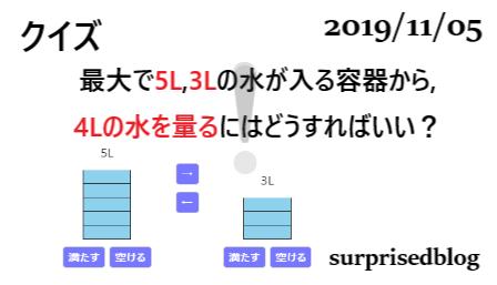 f:id:Surprisedblog:20191105074509p:plain