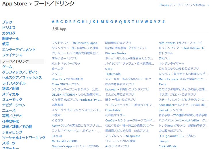 image by https://itunes.apple.com/jp/genre/id6023