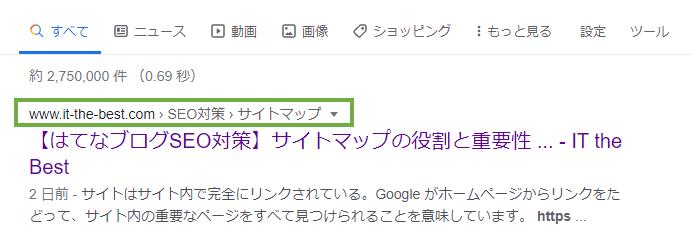 グーグル検索結果のパンくずリスト