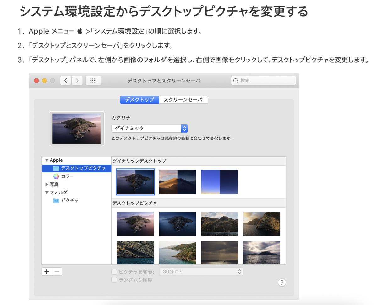 mac-ダイナミックデスクトップ設定方法