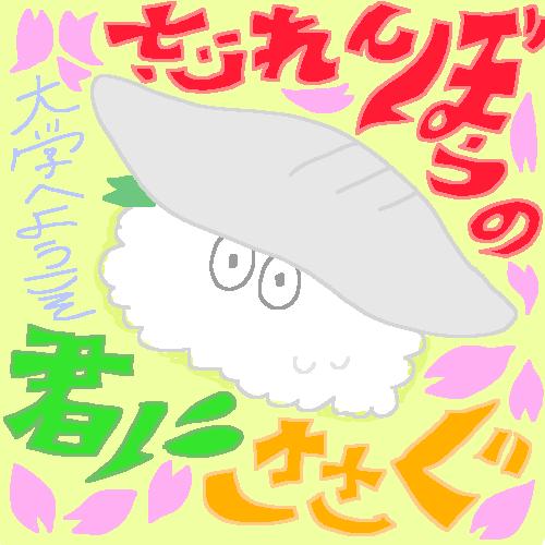 f:id:SushiPolar:20170408022519p:plain