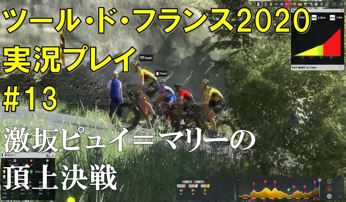 f:id:SuzuTamaki:20200712224059j:plain