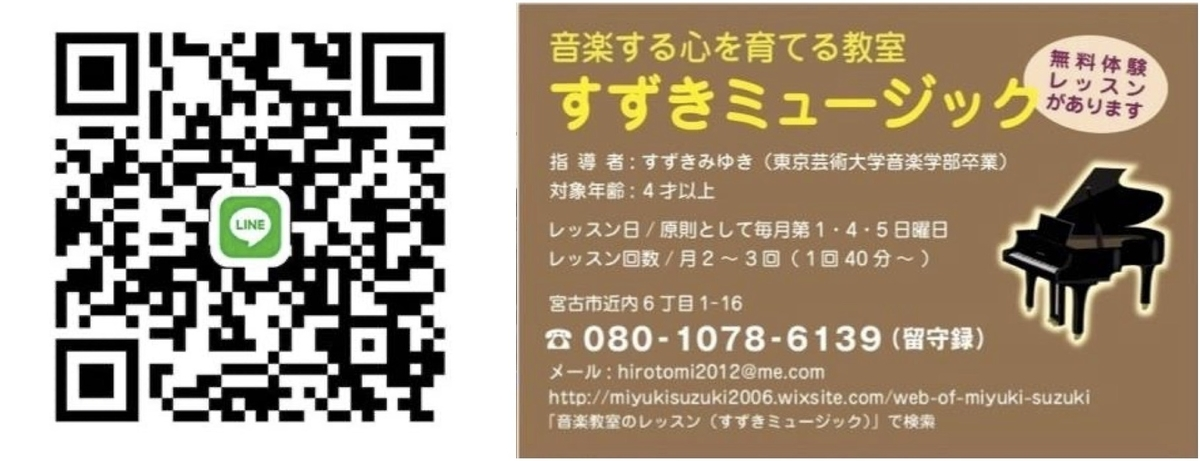 f:id:Suzuki-Miyuki-music:20200518232936j:plain