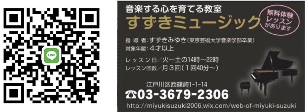 f:id:Suzuki-Miyuki-music:20200518233136j:plain