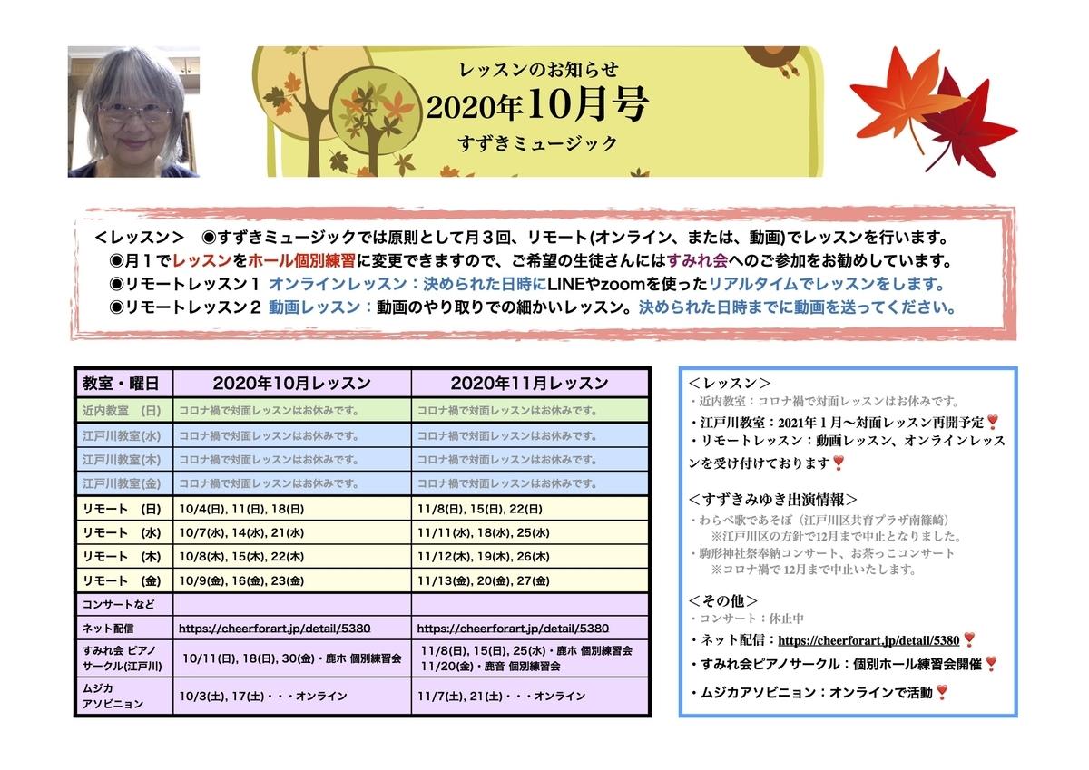 f:id:Suzuki-Miyuki-music:20201004132319j:plain