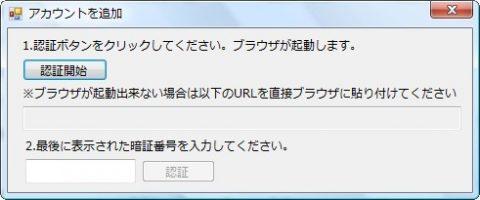なうぷれTunes